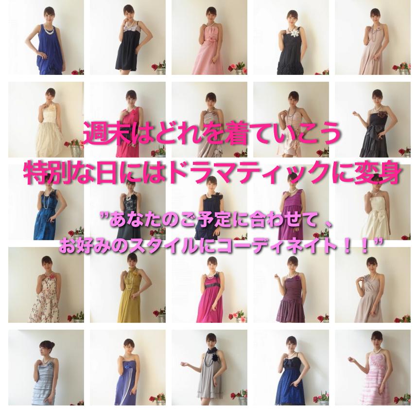 レンタルドレス・レンタルワンピース【ローゼズクローゼット】東京・池袋|パーティードレスのレンタル