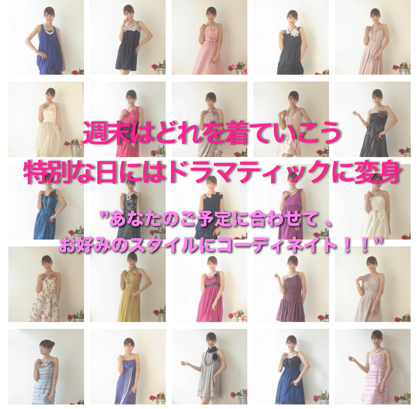 53cfce551261c レンタルドレス・レンタルワンピース ローゼズクローゼット 東京・池袋|パーティードレスのレンタル